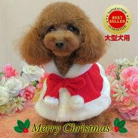 【新作SALE・30%OFF】【AIRBALLOON(エアバルーン)】サンタローブクリスマスマント(S〜3L)【犬服】【犬用・猫用】【チワワ・ダックス・プードル・フレブル・柴犬etc小型犬・中型犬用】【RCP】