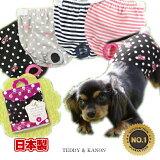 【日本製】高品質 犬 服 ぬげにくい マナーパンツ サニタリーパンツ 介護用 おでかけ用 犬用【チワワ・ダックス・プードル 小型犬用】【RCP】