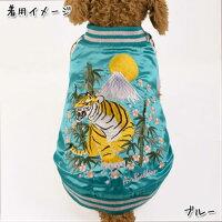 犬冬服セール犬服冬スカジャン(虎竹桜)あったか防寒着小型犬犬服SNSインスタ映え【RCP】