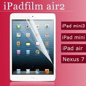 【メール便送料無料】液晶保護フィルム iPad 2017 iPad mini4 iPad mini3 iPad mini2 iPad mini iPad Pro(9.7インチ) iPad Air2 Air Google 第2世代 Nexus7 Xperia Z2 Tablet Xperia Z3 Tablet Compact Xperia Z4 Tablet MeMO Pad7 ZenPad 7.0 保護シート 指紋 傷 汚れ防止