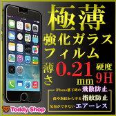 iPhone7 iPhone7 Plus iPhone6s iPhone6s Plus iPhone6 iPhone6 Plus iPhone SE iPhone5s iPhone5 iPhone5c 強化ガラスフィルム アイフォン7 アイフォン7プラス アイフォンSE アイホン6s スマートフォン 硬度9H 液晶保護シート 光沢 ブルーライトカット