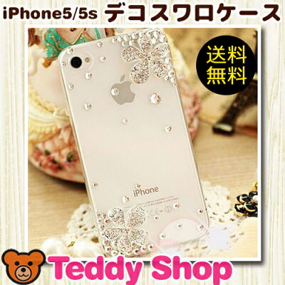 即納teddyshop 送料無料 iphone6 iphone6 plus xperia a so-04e アイフォン5c iphone5sケースip...