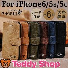 送料無料iphone6 ケース iphone6 plus ケース 手帳型ケース アイフォン6plus iphone5s iphone5 アイフォン5s レザーケース iphone5c スマホケース アイフォン6 カード収納 フリップケース ブランド スマホカバー 人気 横開き iphoneカバー アイホン6ケース iphoneケース