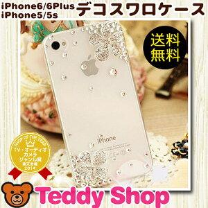 iPhone6 ケースiPhone6 plusケース iPhone5sケース アイフォン6plus galaxy s5 キラキラ iPhone5c iPhone5ケース アイフォン5s スマホカバー ブランド デコケース スワロフスキー スマホケース iphoneケース かわいい おしゃれアイフォン6 ギャラクシーS5 サムスン アイホン6