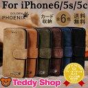 送料無料iphone6ケースiphone6 plusケースiphone6手帳型ケース アイフォン6plus iphone5sケース iphone5ケース アイフォン5s レザー革 iphone5c スマホケース アイフォン6 カード収納 ブランド スマホカバー 人気 横開き iphoneカバー アイホン6ケース iphoneケース