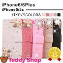 即納 teddy正規品送料無料 大人気iPhone6 iphone6plus iphone5s ケース手帳型レザー カード収納...