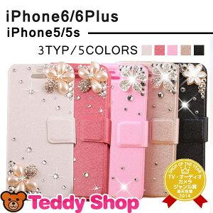 送料無料iPhone6 ケース iphone6 plus ケース iPhone5sケース iphone5c アイフォン5s iPhone5ケース iphoneケース iphoneカバー スマホケース かわいい レザー手帳型ケース アイホン5s アイフォン6ケース アイフォン6plus iphone6plus スワロフスキー キラキラ デコケース
