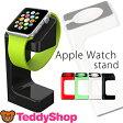 Apple Watch用 スタンド デスク キッチン ベッドサイド アップルウォッチ用 オシャレ 曲線フォルム プレゼントに オフィスに アクセサリー ケーブルがあれば充電可能 かわいい スタイリッシュ 便利 シンプル