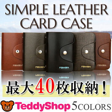 カードケース メンズ 薄型 透明ポケット スナップボタン 二段階調節 20ポケット 最大40枚収納可能 合皮 レザー 無地 全5色 ワンサイズ