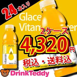 メーカー グラソー ビタミン ウォーター グレープフルーツ フレーバー コカ・コーラ