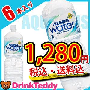 メーカー アクエリアスウォーター ペットボトル コカ・コーラ スポーツ aquariuswater