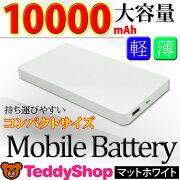 モバイル バッテリー スマート ケーブル 持ち運び シンプル コンパクト