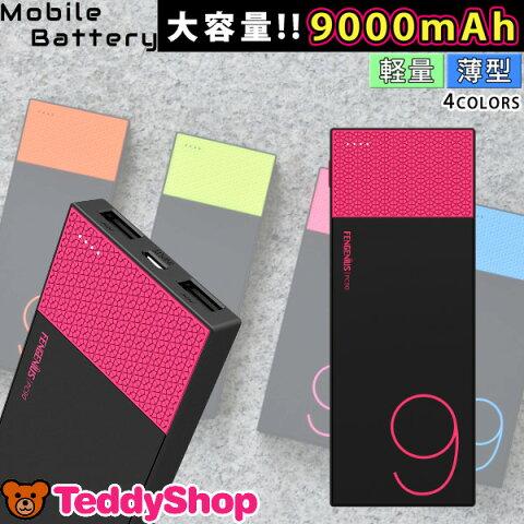 モバイルバッテリー 大容量 9000mAh アンドロイド iPhoneX iPhone8 iPhone8プラス iPhone7 iPhone7 Plus iPhone6s Plus Galaxy Xperia かわいい 薄型 軽量 おしゃれ 残量表示 microUSBケーブル付き コンパクト ピンク オレンジ ブルー イエロー スマホ充電器 旅行 出張 外出