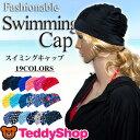 水泳帽 スイムキャップ レディース メンズ おしゃれ ファッショナブル...