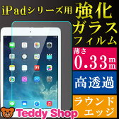 iPad mini4 強化ガラスフィルム iPad mini3 iPad mini2 iPad mini iPad Air2 iPad Air iPad Pro 9.7 Xperia Z4 Tablet Xperia Z3 Tablet Compact タブレット 保護シート 表面硬度9H 気泡ゼロ キズ防止 衝撃吸収 液晶保護フィルム 薄い 0.33mm