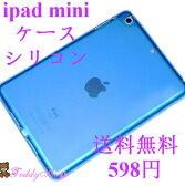 【メール便送料無料】 iPad Pro 9.7 iPad mini4 iPad mini3 iPad mini2 iPad mini iPad Air2 iPad Air ケース アイパッドプロ アイパッドミニ4 アイパッドエアー2 タブレット カバー おしゃれ クリア 透明 シンプル 無地 軽量
