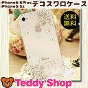 即納teddyshop 送料無料 iphone6 iphone6 plus xperia a so-04e アイフォン5c iphone5sケースip...