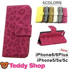 iphone6ケース iphone6 plus ケース アイフォン6ケース アイフォン6plus iphone6plus iphone6カバー iphone5s iphone5c アイフォン5sレザーiphone5ケース スマホケース 手帳型ケース アイホン5s スマホカバー iPhoneケース 豹柄ヒョウ柄 アニマル系 スマートフォンケース