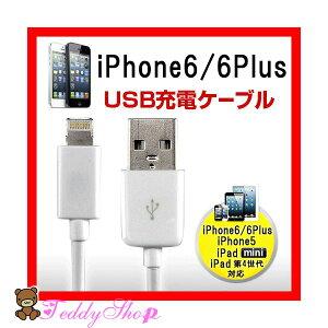 送料無料iPhone6ケーブル iPhone6 plus ケーブル Lightning USBケーブル アイフォン6 アダプタ iphone6充電器 IPHONE6ケーブル 充電USBケーブル USB充電ケーブル LANケーブル iphone5 ケーブル 8ピン iphone5c iPhone5s iPad mini mini2 mini3 air2 air IOS8.0対応 iPad4