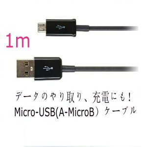 microUSBケーブル(1m)【スマホ充電器】データ転送/充電に GALAXY S3/S3α/S2/LTE/WIMAX/NEXUS/Note/Note2 data cable (USB Micro)同じコネクタを持つ機種/ギャラクシー/Android/アンドロイド10P06may13【RCP】