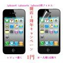 開店1周年キャンペーン レビューを書いて1円 iphone5、galaxy s3高画質フィルム即納 指紋 キ...