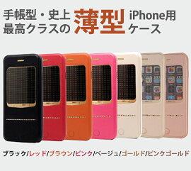 送料無料iPhone6ケースiphone6plusケースiphoneケースiphoneカバースマホケースかわいいレザー手帳型ケースアイホン6カバーアイフォン6ケースアイフォン6plusiphone6plusアイフォン6プラススマホカバー窓付き携帯ケースiphone6プラス耐衝撃横開き