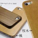 iPhone5 iPhone 5 木アイフォン softbank スマートフォン au 天然木ケース 送料無料iPhone5s カ...