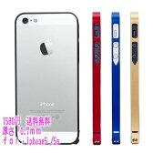 iPhone SE iPhone5s ケース バンパー iPhone5 アイフォン5 アイフォン5s スマホカバー アルミ シンプル スタイリッシュ おしゃれ かわいい カラー豊富