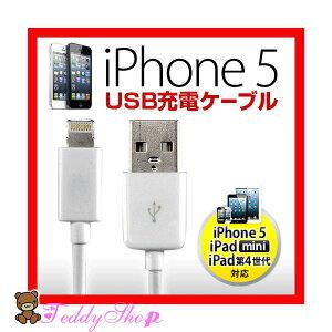 iphone5ケーブル/lightning ケーブル/iphone5 usbケーブル/iphone5変換アダプタ/Lightning 変換...