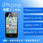 iphone5galaxys4sc-04e�ե����xperiaaso-04e