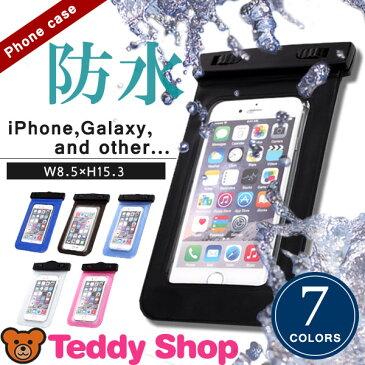 iPhone8 iPhone7 iPhone6s iPhone5s iPhone se スマホ防水ケース スマホ防水カバー 多機種対応 スマホケース Xperia XZ SO-01J SOV34 601SO X Compact SO-02J Performance SO-04H SOV33 502SO Z5 A4 Z3 SO-02G AQUOS CRYSTAL AQUOS ZETA ストラップ付き