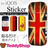 アイコス シール iQOS シール シート 電子タバコ ステッカー かっこいい おしゃれ メンズ レディース 男性 女性 貼るだけ 簡単 デコ フルデコレーション 滑らか 全面ステッカー 喫煙者 愛煙家 プレゼント 世界 国旗 ヨーロッパ イギリス フランス イタリア ドイツ スペイン