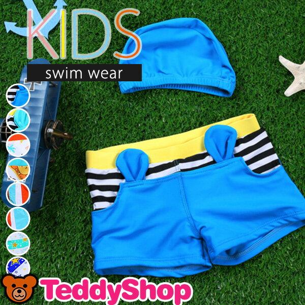 c72c988e4f9dc メール便送料無料 キッズ 水着 男の子 2点セット ショートパンツ スイムキャップ 水泳帽