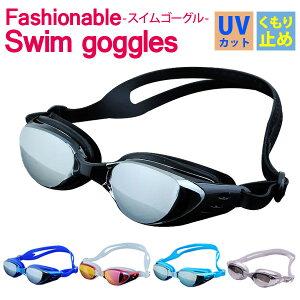 ゴーグル 水中メガネ プール 水泳 ジム フィットネス 海水浴 13才から 大人用 レディース メンズ ジュニア 競泳用 UVカット ミラーレンズ ケース付き かわいい スイミング 男女兼用