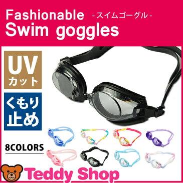 ゴーグル 水中メガネ プール 水泳 ジム フィットネス 海水浴 13才から 大人用 レディース メンズ ジュニア 競泳用 UVカット クリアレンズ こども かわいい スイミング 男女兼用