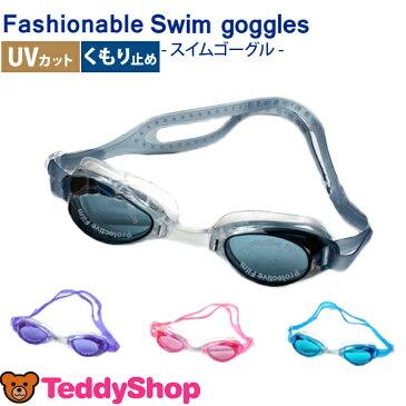 ゴーグル 水中メガネ プール 水泳 ジム フィットネス 海水浴 子供用 キッズ 男の子 女の子 競泳用 UVカット クリアレンズ かわいい カラフル ケース付き