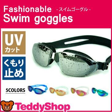ゴーグル 水中メガネ プール 水泳 ジム フィットネス 海水浴 13才から 大人用 レディース メンズ ジュニア 競泳用 UVカット ミラーレンズ こども かわいい 男女兼用
