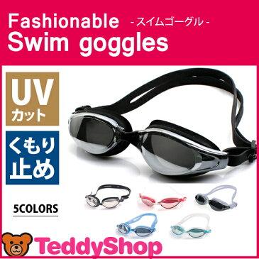 ゴーグル 水中メガネ プール 水泳 ジム フィットネス 海水浴 スイミング 13才から 大人用 レディース メンズ ジュニア 競泳用 UVカット カラーレンズ ケース付き かわいい 男女兼用
