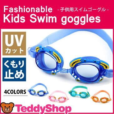 ゴーグル 水中メガネ プール 水泳 ジム フィットネス 海水浴 子供用 キッズ 男の子 女の子 競泳用 UVカット かわいい カラフル 角膜保護