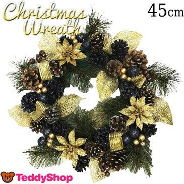 クリスマスリース 45cm 冬 ラメ 松ぼっくり ワンカラー ブラック×ゴールド RE17WR