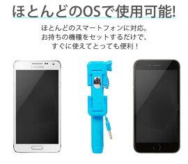 【定形外郵便】スマホ自分撮りセルカ棒全機種対応iPhone6siPhone6PlusiPhoneSEXperiaZ5CompactPremiumZ4A4Z3GalaxyS6edge+S5S4S3Note4AQUOSZETACRYSTALNexus565X6PAndroidアンドロイドスマートフォンモノポッドセルフィー
