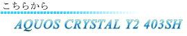 【メール便送料無料】AQUOSCRYSTALY2403SHAQUOSZETAAQUOSCompactAQUOSCRYSTALSH-01HSH-02HSH-04FSH-01G305SH手帳型ケースAndroidアンドロイドスマートフォンアクオスゼータアクオスコンパクトアクオスクリスタルスマホカバーカード入れスタンド無地