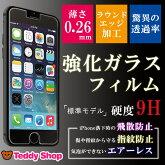【メール便送料無料】iPhone7PlusiPhone6siPhone6iPhoneSEiPhone5s強化ガラスフィルムXperiaZ5CompactPremiumZ4Z3Z3AQUOSZETASH-01HSH-01GAQUOSCompactarrowsNXapplewatch38mmAndroid表面硬度9H液晶保護シート指紋防止キズ防止衝撃吸収