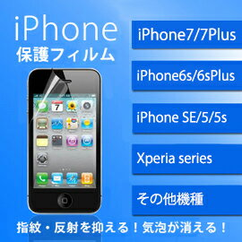 iPhone X 液晶保護フィルム iPhone8 iPhone8 Plus iPhone7 Plus iPhone6s iPhone6 iPhone SE iPhone5s Xperia XZ Xperia X Compact iPhone5c iPhone4s iPod touch5 touch6 Xperia Z3 Xperia Z2 Galaxy S5 Galaxy Note3 Nexus5 AQUOS CRYSTAL HTC STREAM アイフォン テン