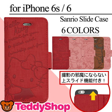 iPhone6s スマホケース 手帳型 iPhone6 アイフォン6 アイフォン6s カバー キャラクター サンリオ ハロー キティ マイメロディ ポムポムプリン リトルツインスターズ 撮影時 スライド かわいい おしゃれ シンプル 大人 女子 iPhoneケース