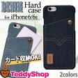 iPhone6 ケース iPhone6s アイフォン6 アイフォン6s スマホカバー ハードカバー カードホルダー カード落下防止 デニム風 おしゃれ かわいい カメラ撮影可 2色