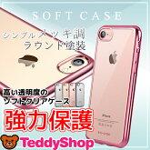 【メール便送料無料】iPhone7ケースiPhone7Plusクリアアイフォン7プラスアイフォン7アイホン7スマホカバーシンプルソフト透明メタル風耐衝撃薄い大人かわいいtpu