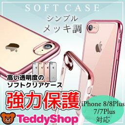 全10色 Ipod Touch5 Ipod Touch6 半透明防指紋tpu Pcケース 第5世代 第6世代 Iphone7 Iphone8 Iphone7plus Iphone8plus Iphonex ハードカバー ソフトバンパー 送料無料