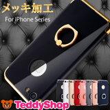 iPhone7ハードケース iPhone7 ケース iPhone6 iPhone6s Plus アイフォン7プラス アイフォン7 アイフォン6s スマホケース カバー フィンガー リング付き シンプル メタルフレーム スタンド機能 持ちやすい 落下防止 かわいい おしゃれ シンプル メッキ加工 スマホリング
