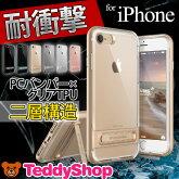 【メール便送料無料】iPhone7iPhone7Plus耐衝撃ケースアイフォン7プラスアイフォン7スマートフォンスマホカバーPCバンパークリアTPU二層構造VERUSVRSDESIGNCRYSTALMIXXシンプルスタンド機能軽い薄いスリムMIL規格準拠衝撃吸収保護接地しない防傷